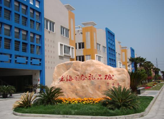 上海松江国际礼品城
