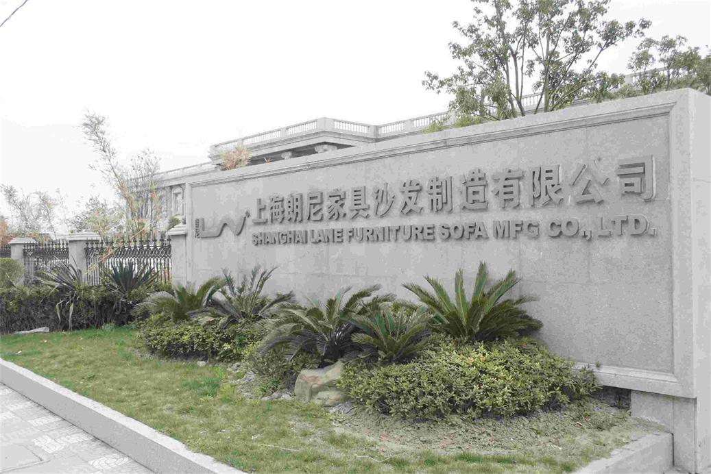 上海朗尼家具沙发