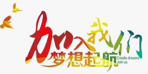 上海华声电气 欢迎2020应届毕业生前来应聘