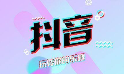 上海华声抖音征集活动第二季来咯