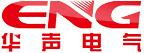 上海华声电气研究所